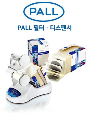 Roll-pall필터