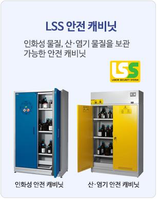 180502_lss2
