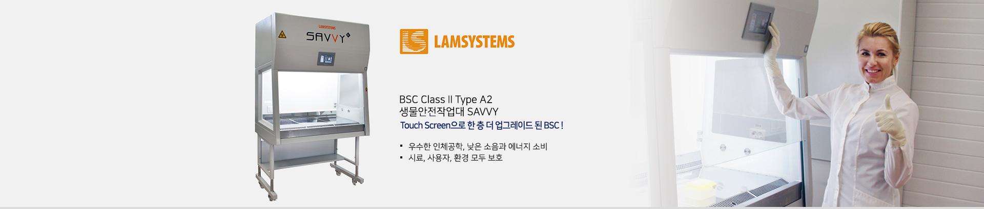 201902_main_lamsystems2